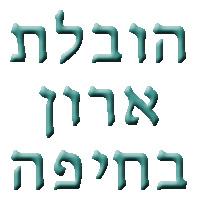 הובלת ארון בחיפה