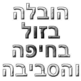הובלה בזול בחיפה