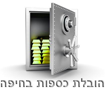 הובלת כספות בחיפה