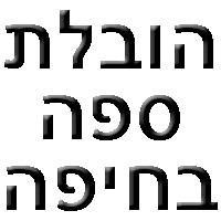 הובלת ספות בחיפה