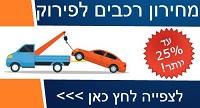 מכוניות לפירוק מחירים