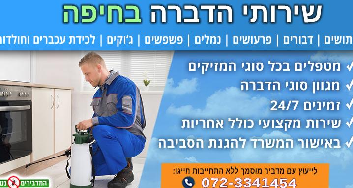 שירות הדברה בחיפה נגד חרקים שונים