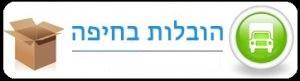 הובלות בחיפה
